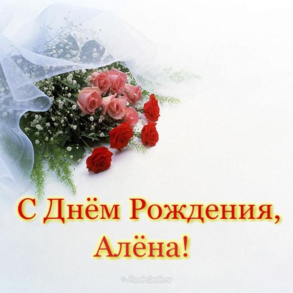 Поздравления с днём рождения девочке алёне 66