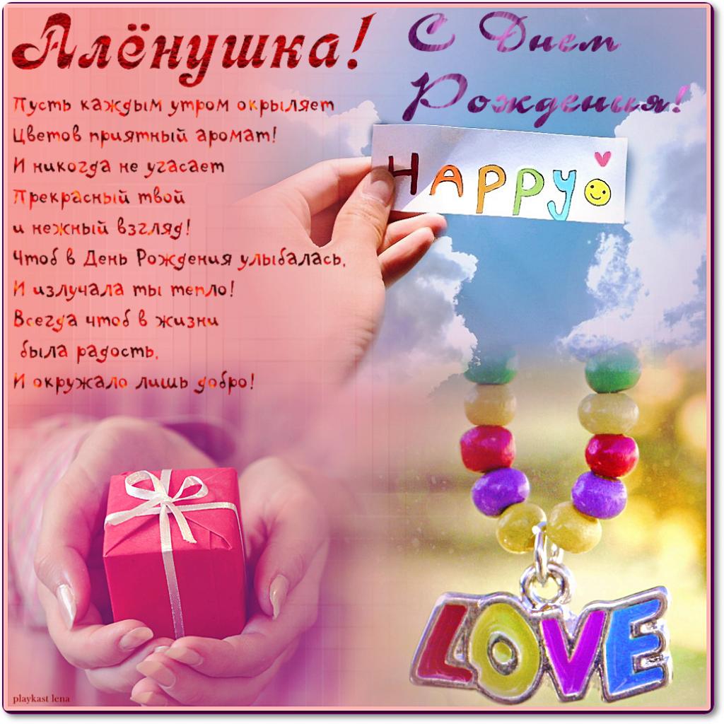 Стих с днем рождения для девушки кончают