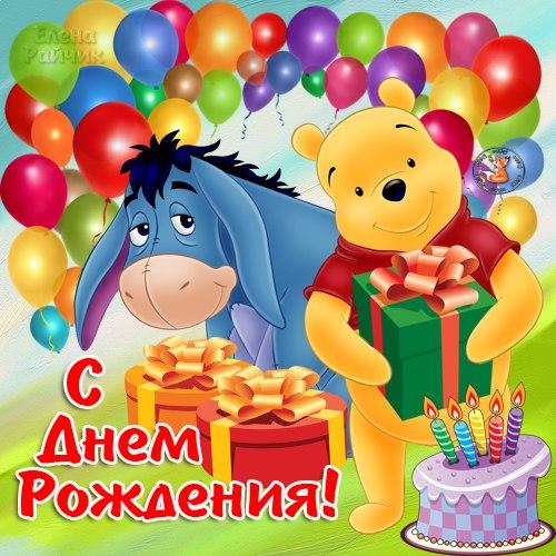 Поздравления детей с днем рождения по имени