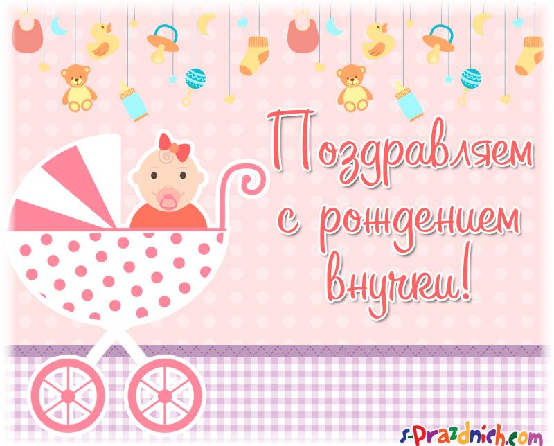 Поздравление с рождением внучки открытки 42