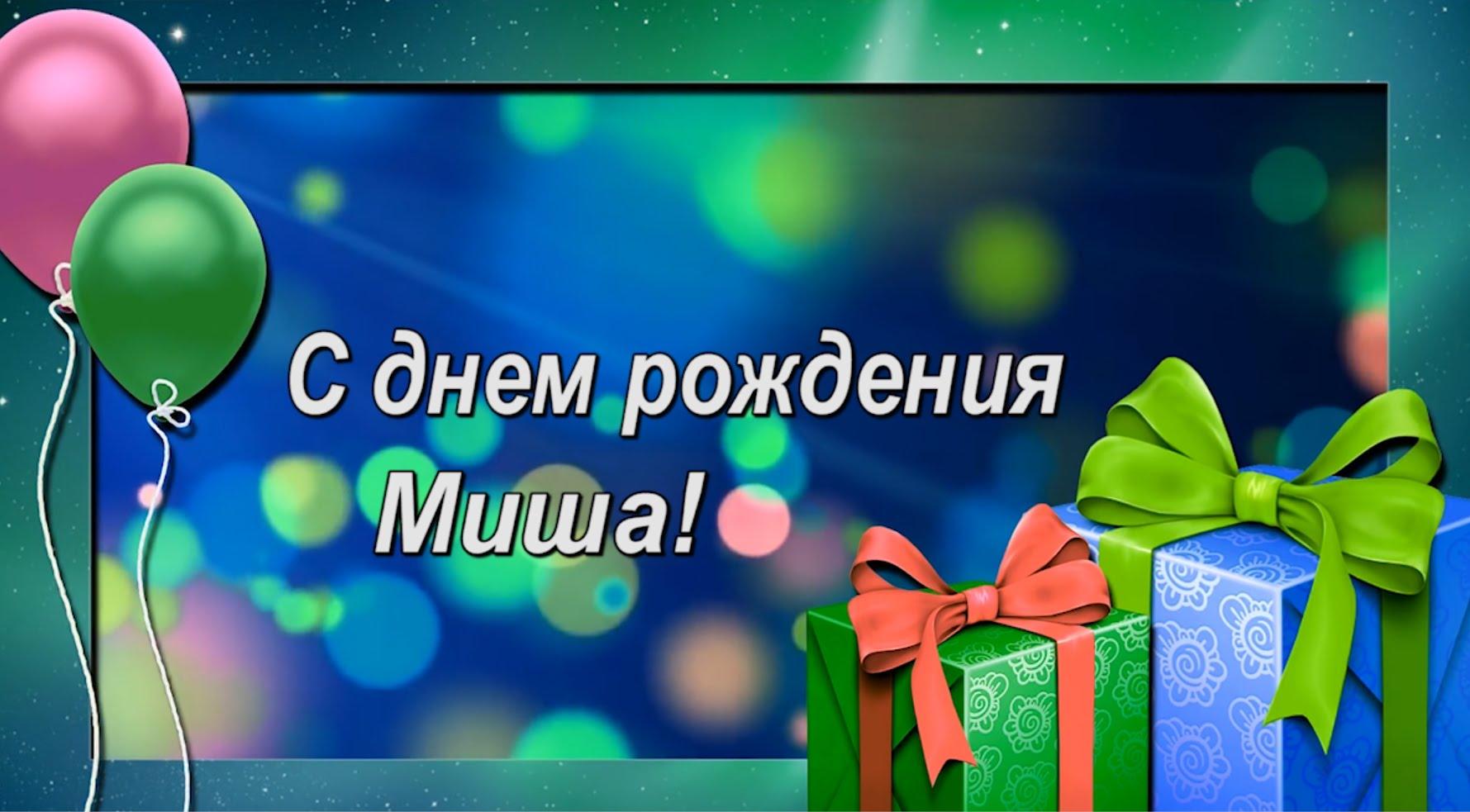 Поздравления мише с днем рождения прикольные короткие