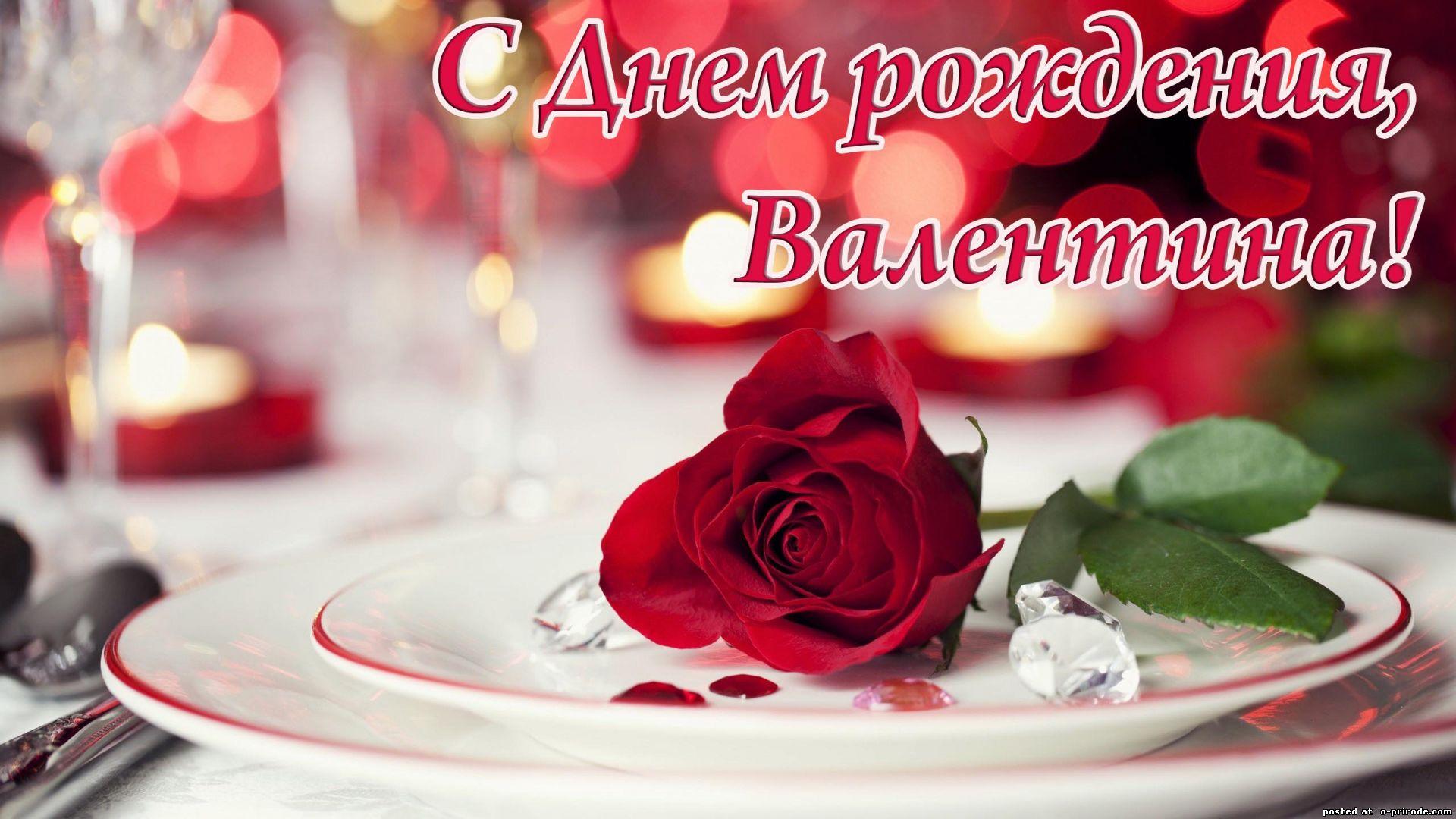 Поздравление с днем рождения валентина фото