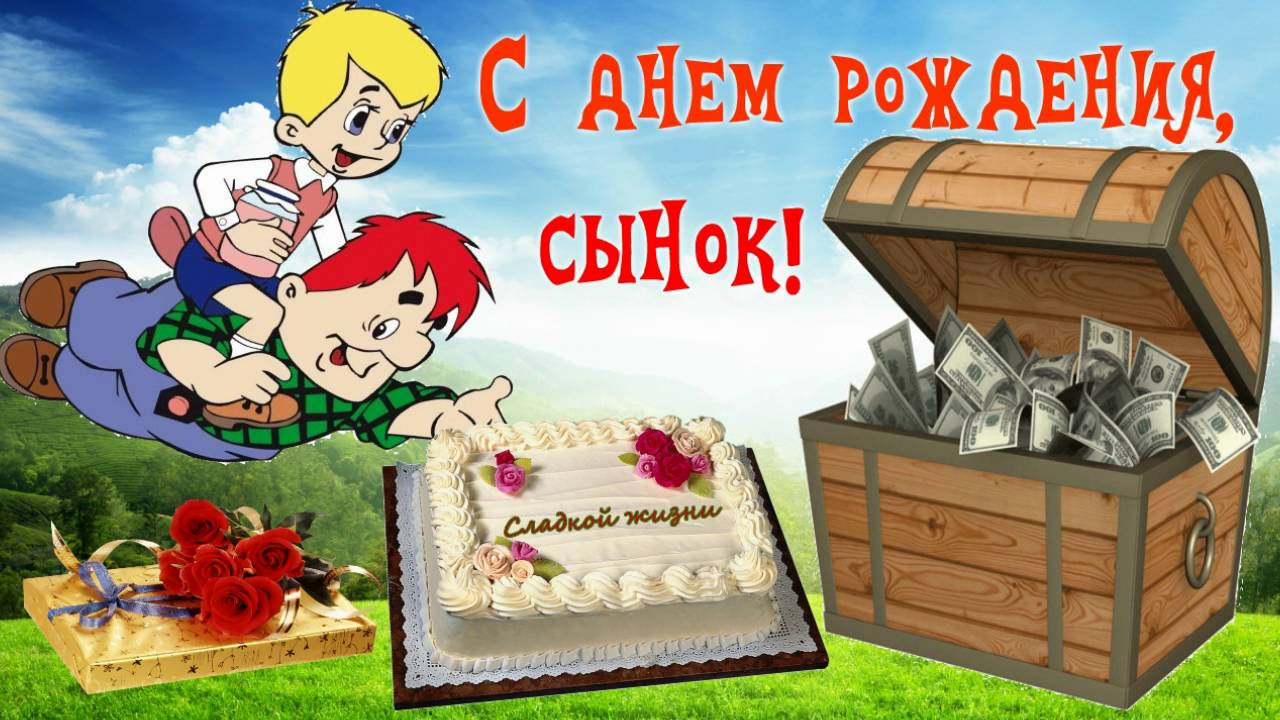Поздравления с днём рождения сыну 10 лет от мамы и папы 6