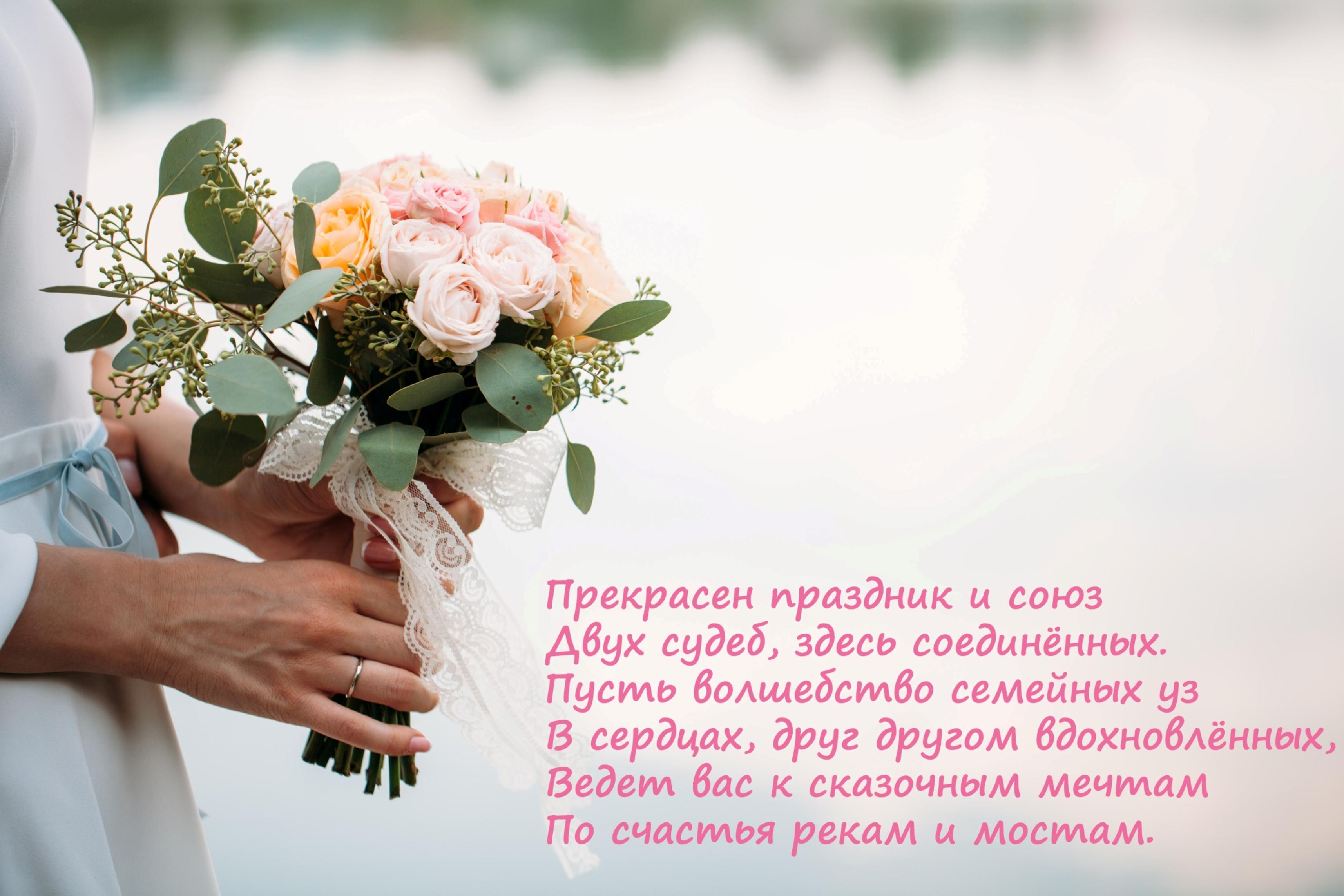 Поздравление с днём свадьбы от тети 11