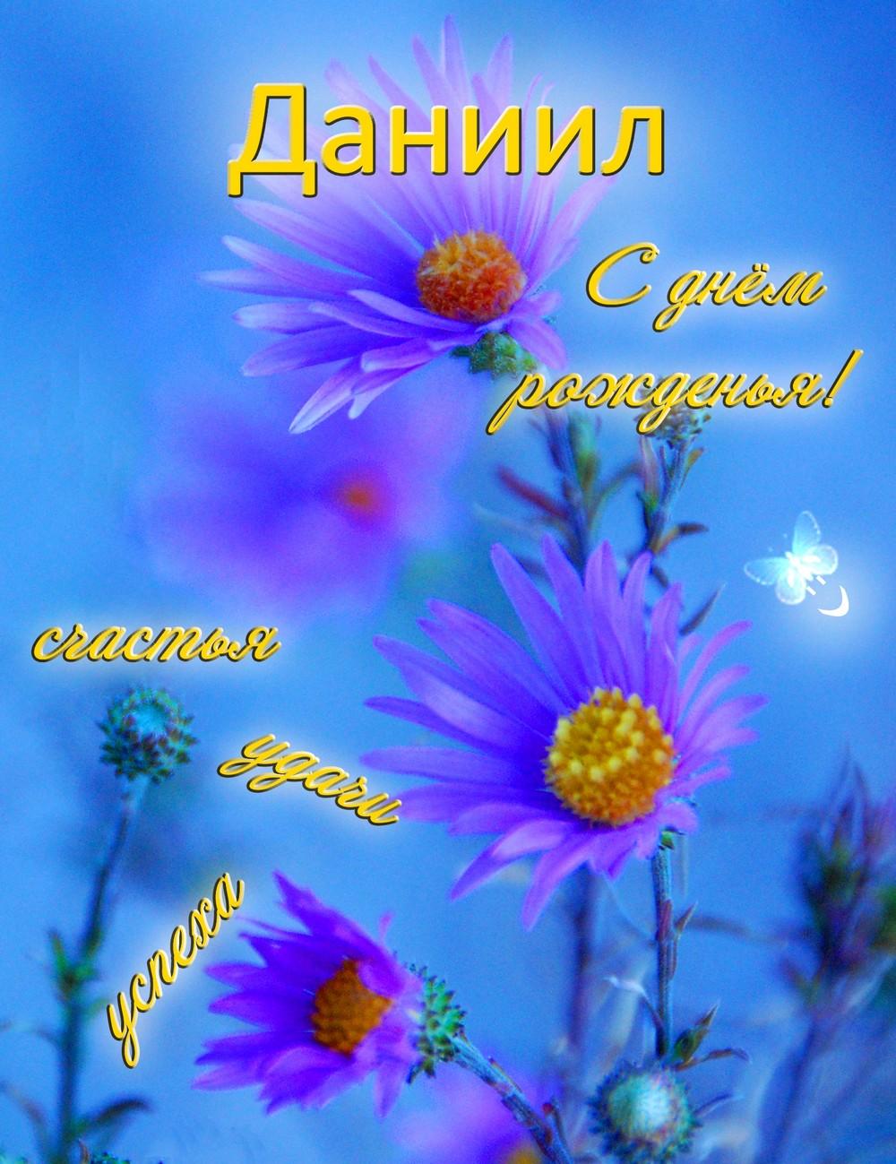 Открытка с днем рождения Ярослава скачать бесплатно 1