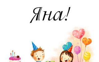С днем рождения Яна картинки