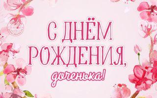 С днем рождения дочери картинки — поздравления