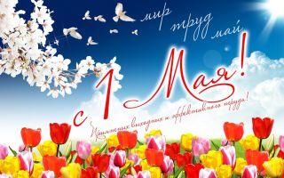 Картинки с 1 мая – праздник весны и труда
