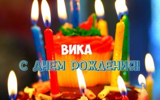 С днем рождения Вика картинки