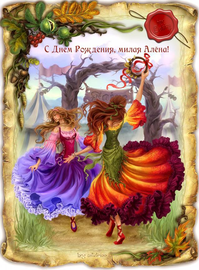С днем рождения танцевальные открытки, надписью художник сердце