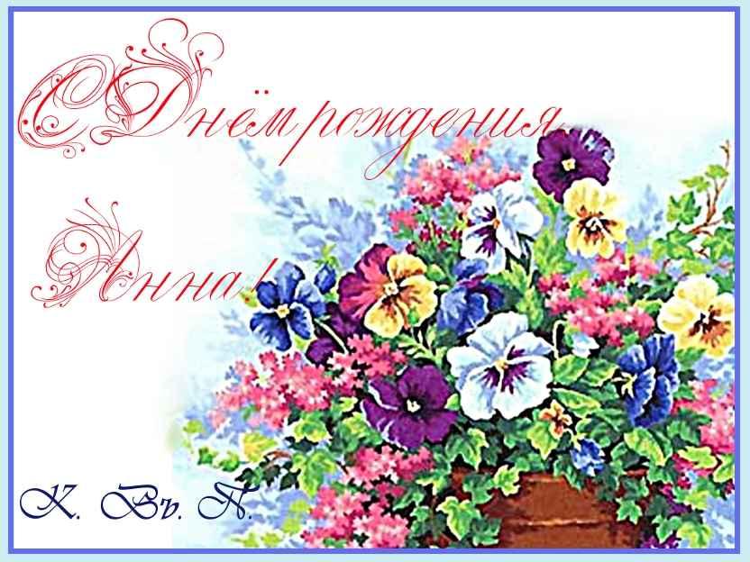 Цветы для анечки открытка