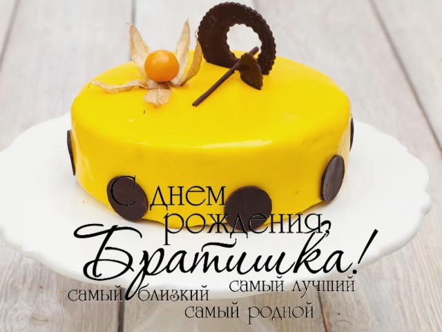 Изображение - Открытки поздравления брату с днем рождения Kartinki-s-dnem-rozhdeniya-bratu-10