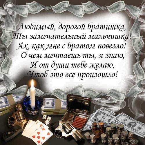 Изображение - Открытки поздравления брату с днем рождения Kartinki-s-dnem-rozhdeniya-bratu-11