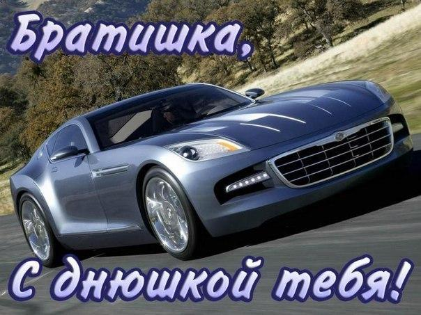 Изображение - Открытки поздравления брату с днем рождения Kartinki-s-dnem-rozhdeniya-bratu-12