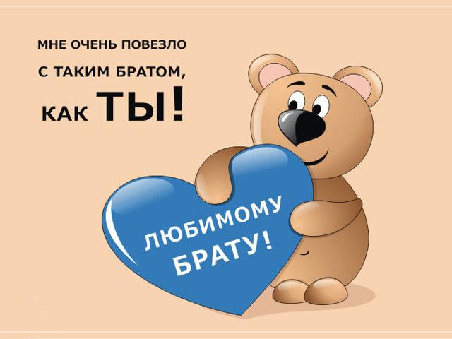 Изображение - Открытки поздравления брату с днем рождения Kartinki-s-dnem-rozhdeniya-bratu-13