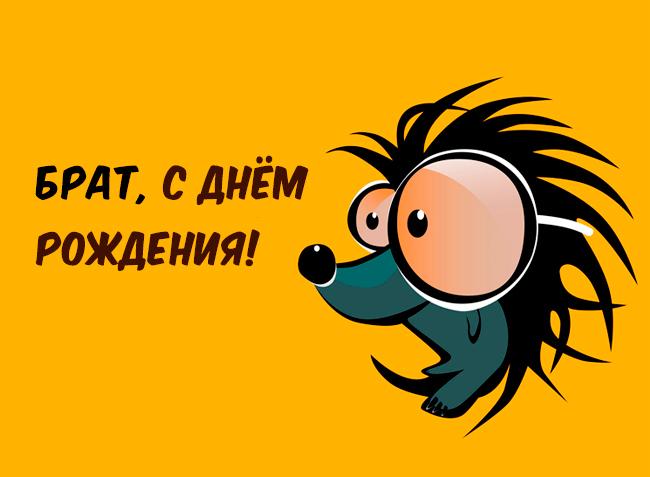 Изображение - Открытки поздравления брату с днем рождения Kartinki-s-dnem-rozhdeniya-bratu-19