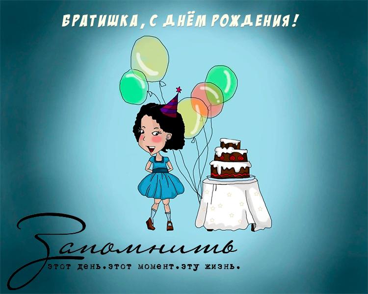Изображение - Открытки поздравления брату с днем рождения Kartinki-s-dnem-rozhdeniya-bratu-20
