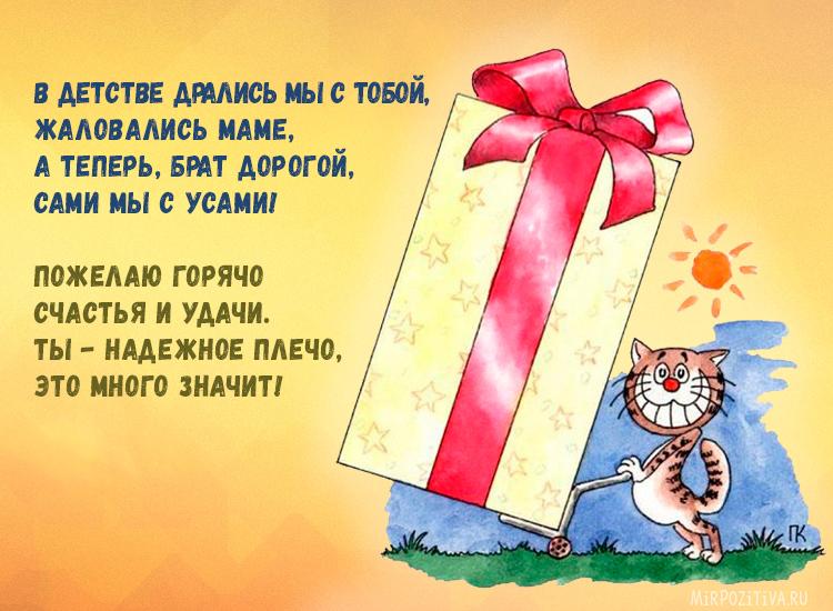 Изображение - Открытки поздравления брату с днем рождения Kartinki-s-dnem-rozhdeniya-bratu-21