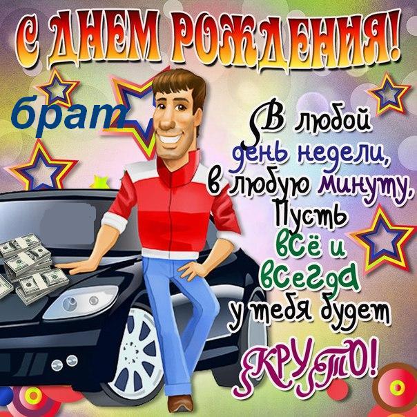 Изображение - Открытки поздравления брату с днем рождения Kartinki-s-dnem-rozhdeniya-bratu-9