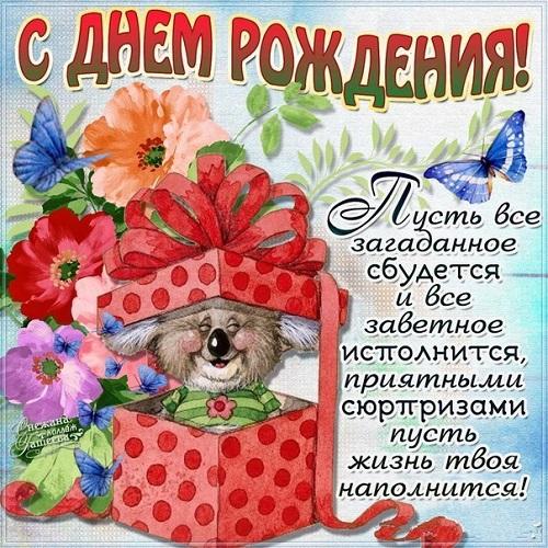 Поздравление с днем рождения желаю любви