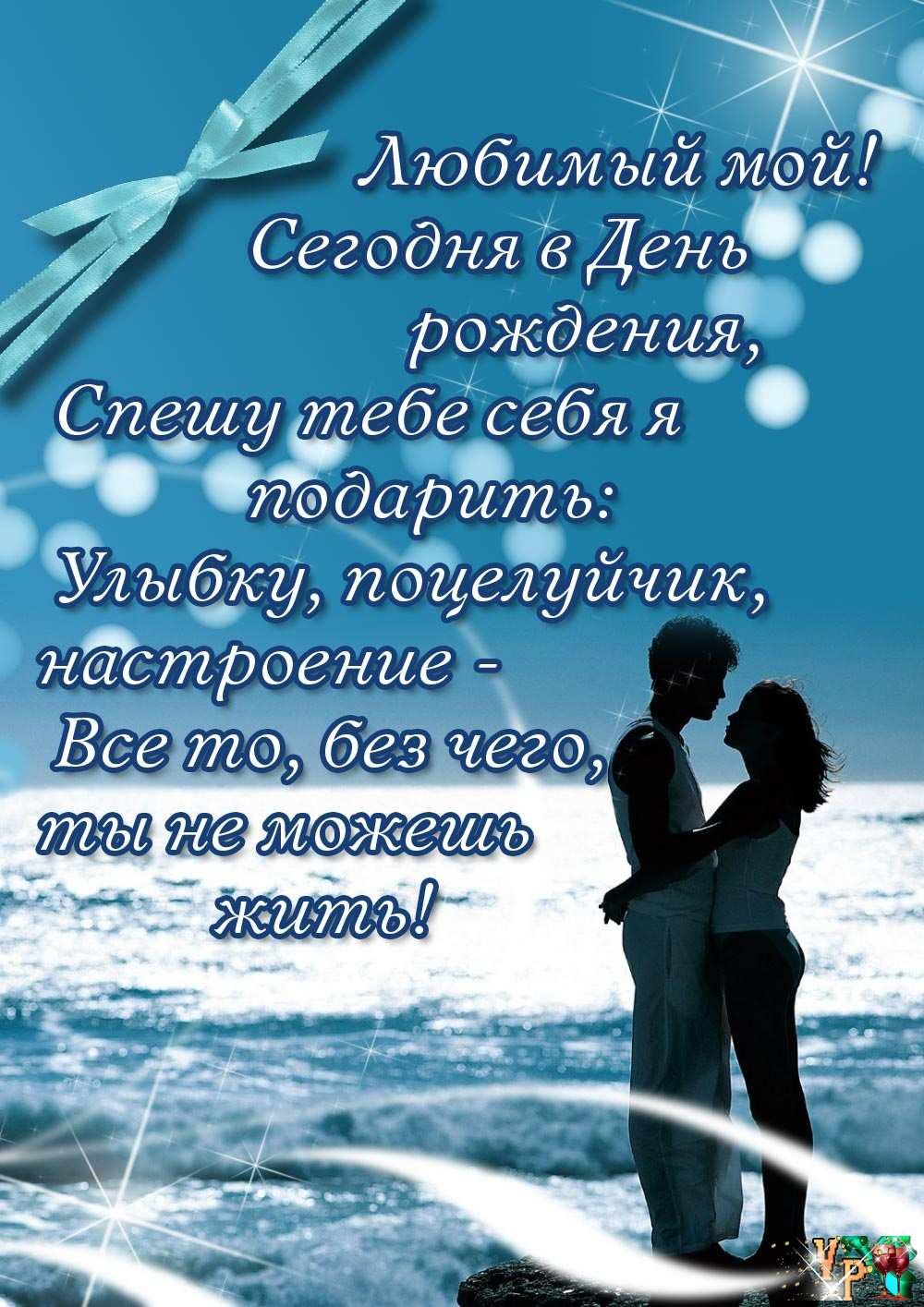 Изображение - Открытка поздравление любимой с днем рождения Kartinki-s-dnem-rozhdeniya-lyubimyj-10