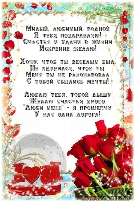 Поздравления в стихах на день рождения любимого