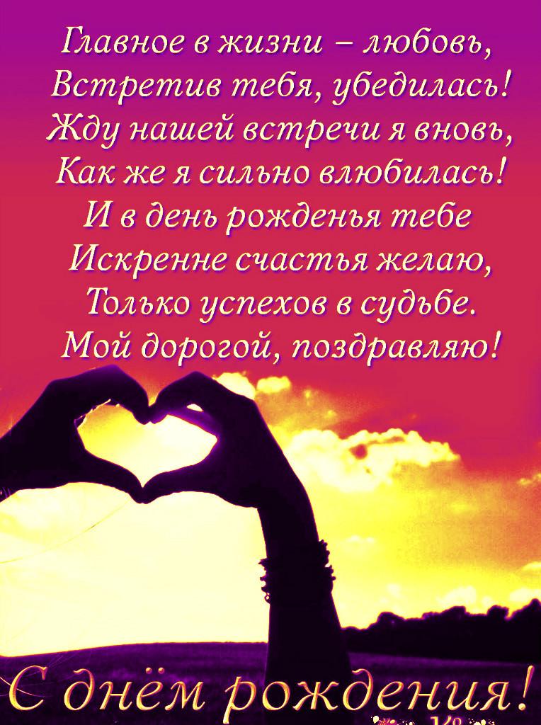 Изображение - Открытка поздравление любимой с днем рождения Kartinki-s-dnem-rozhdeniya-lyubimyj-12