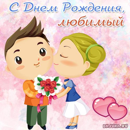 Изображение - Открытка поздравление любимой с днем рождения Kartinki-s-dnem-rozhdeniya-lyubimyj-13