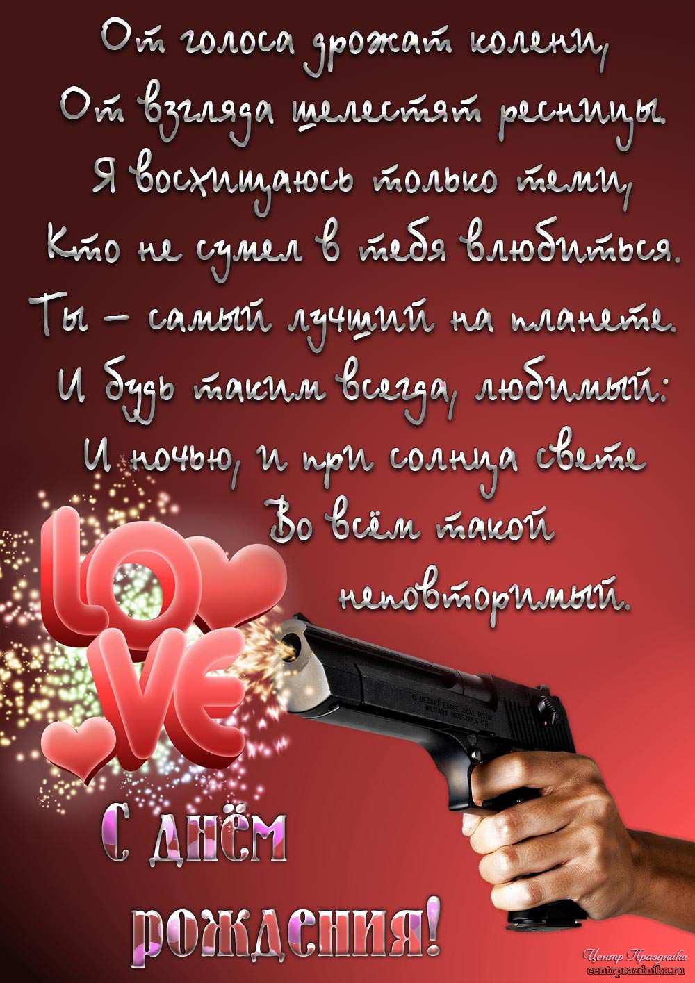 Изображение - Открытка поздравление любимой с днем рождения Kartinki-s-dnem-rozhdeniya-lyubimyj-15