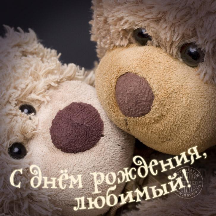 Изображение - Открытка поздравление любимой с днем рождения Kartinki-s-dnem-rozhdeniya-lyubimyj-16