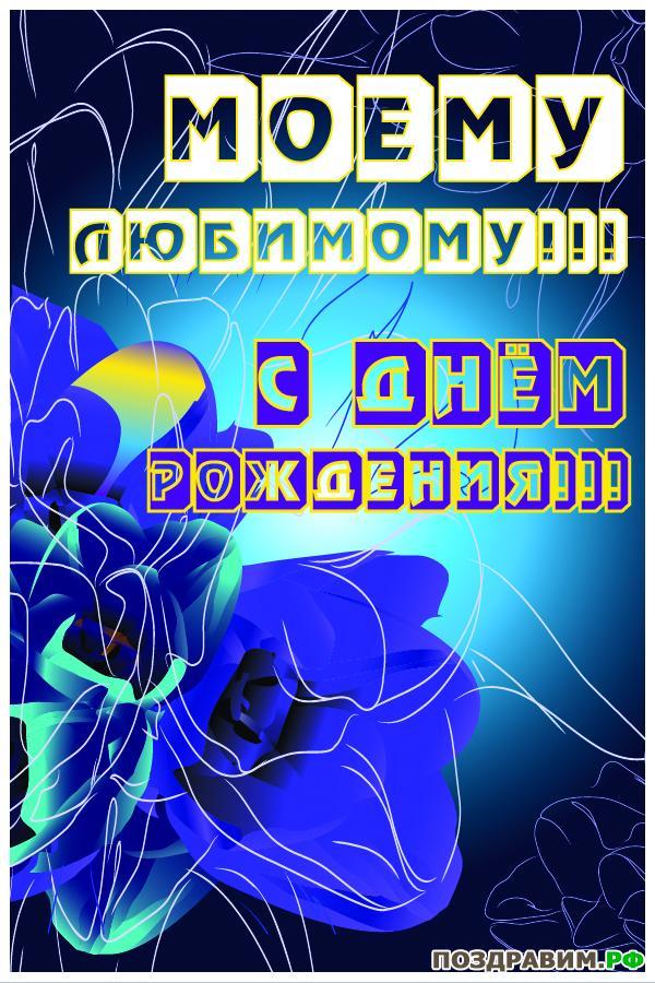 Изображение - Открытка поздравление любимой с днем рождения Kartinki-s-dnem-rozhdeniya-lyubimyj-17