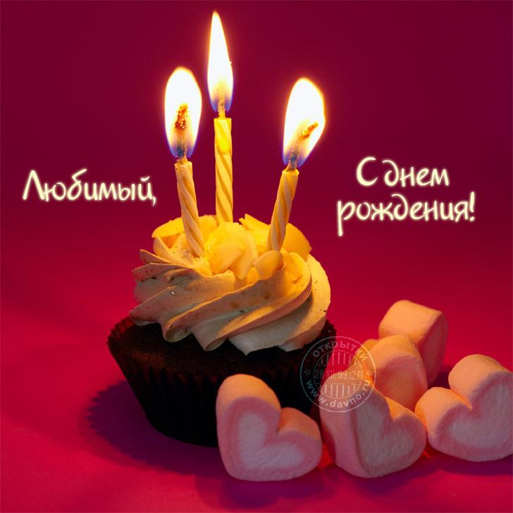 Картинки с поздравления с днем рождения любимый