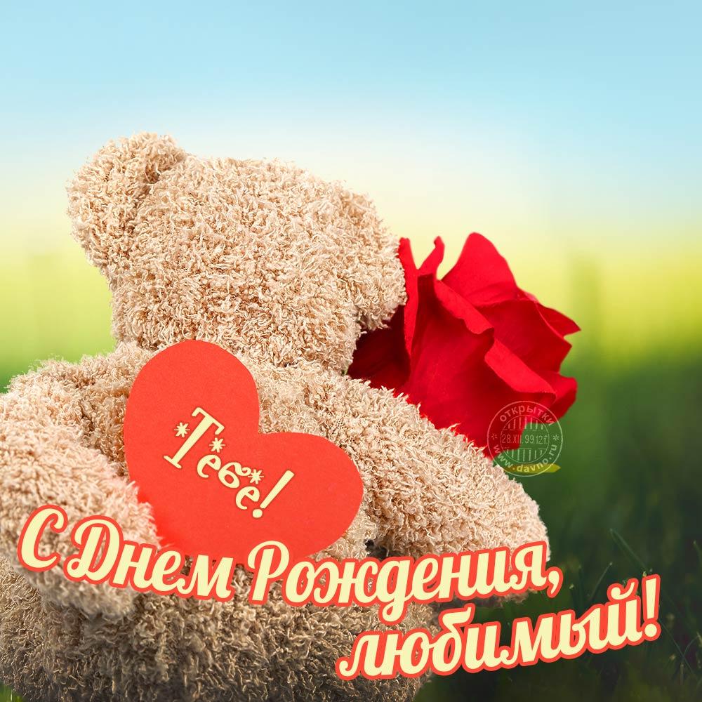 Изображение - Открытка поздравление любимой с днем рождения Kartinki-s-dnem-rozhdeniya-lyubimyj-19
