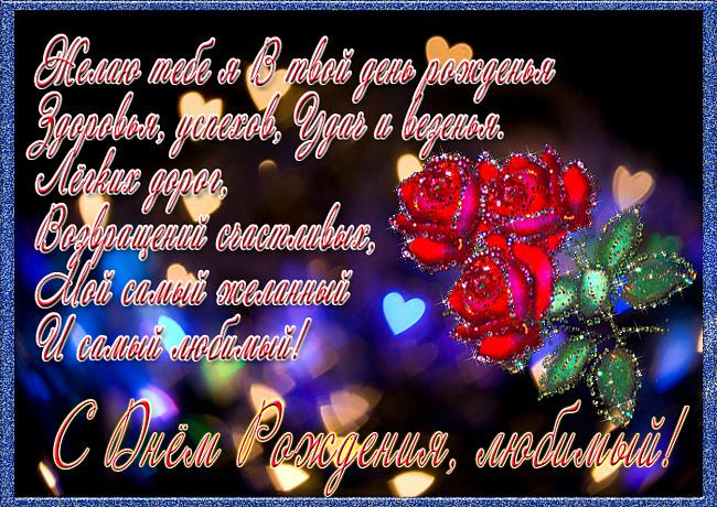 Изображение - Открытка поздравление любимой с днем рождения Kartinki-s-dnem-rozhdeniya-lyubimyj-8