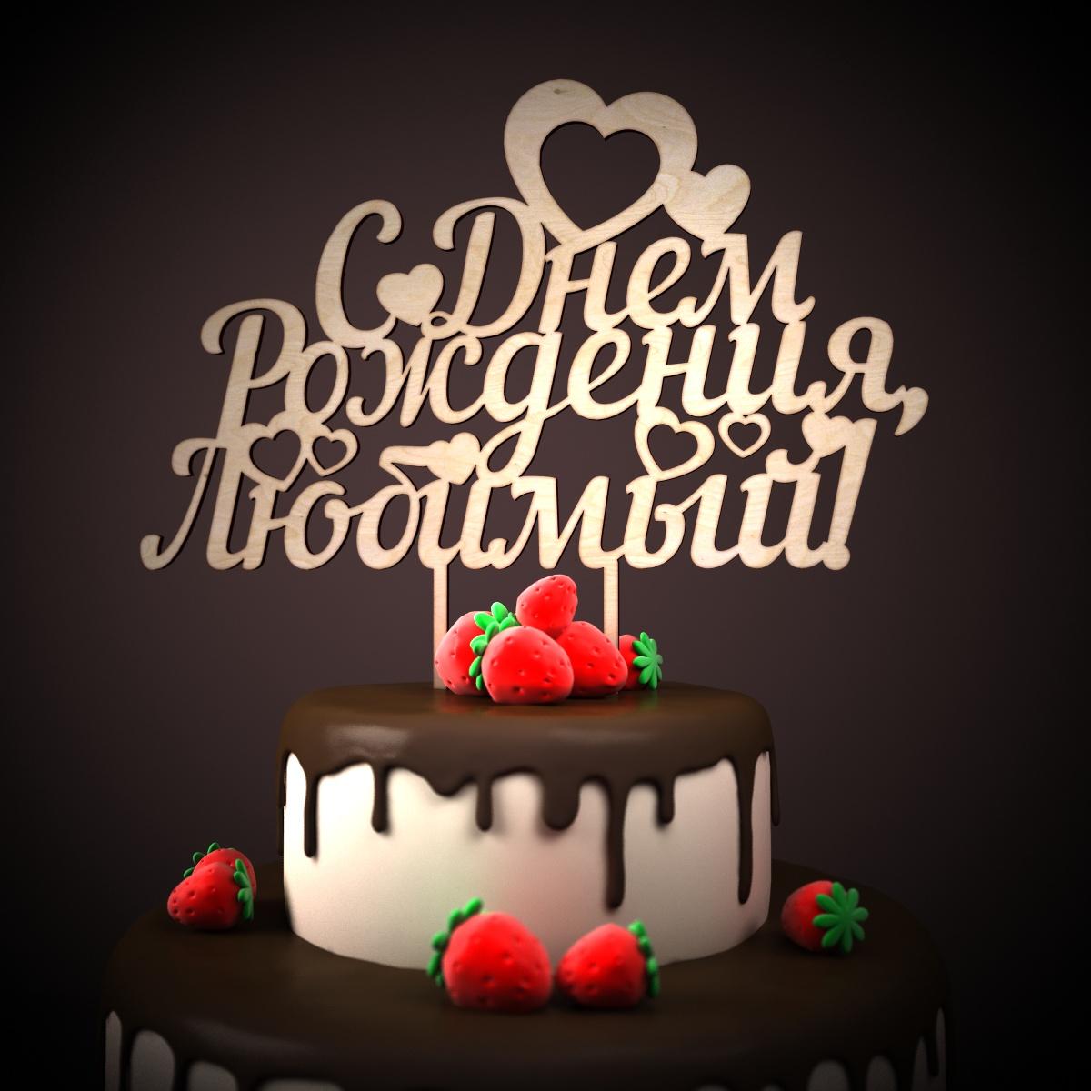 Изображение - Открытка поздравление любимой с днем рождения Kartinki-s-dnem-rozhdeniya-lyubimyj-9