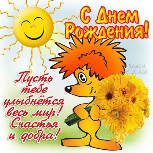 https://funpick.ru/wp-content/uploads/2017/11/Kartinki-s-dnem-rozhdeniya-malchiku-11.jpg