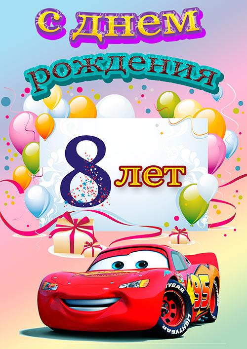 Поздравления мальчика с днем рождения два годика
