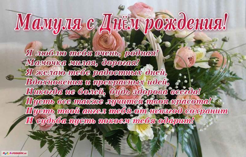 pozdravleniya-s-dnem-rozhdeniya-materi-otkritki foto 18