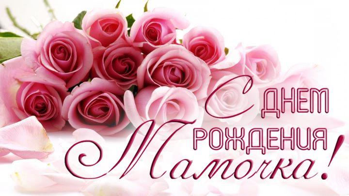 Поздравление маме я люблю тебя