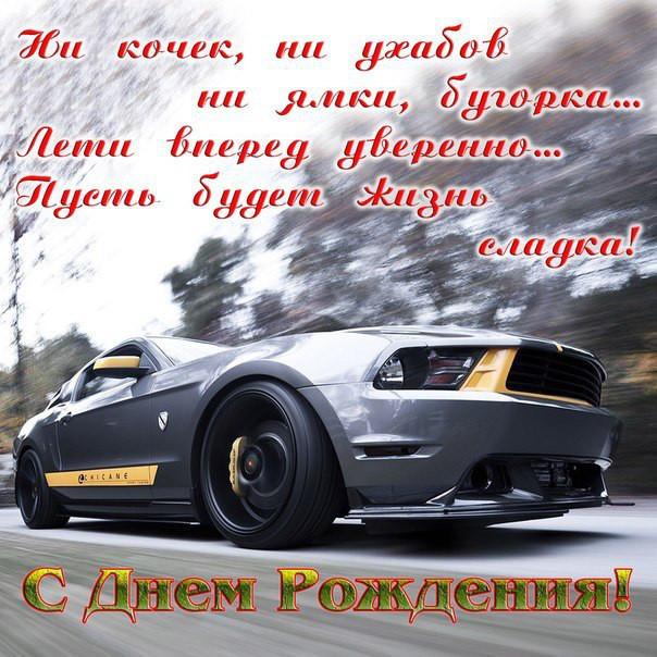 pozdravleniya-s-dnem-rozhdeniya-parnyu-otkritki foto 19