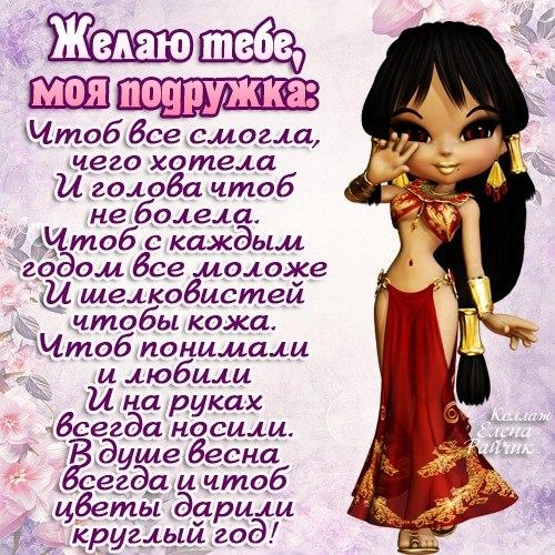 Изображение - Открытка поздравления подруге с днем рождения Kartinki-s-dnem-rozhdeniya-podruge-10