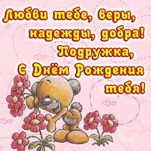 Изображение - Открытка поздравления подруге с днем рождения Kartinki-s-dnem-rozhdeniya-podruge-11
