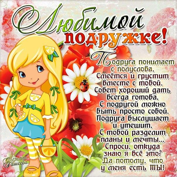 Изображение - Открытка поздравления подруге с днем рождения Kartinki-s-dnem-rozhdeniya-podruge-15