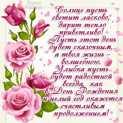 Изображение - Открытка поздравления подруге с днем рождения Kartinki-s-dnem-rozhdeniya-podruge-16