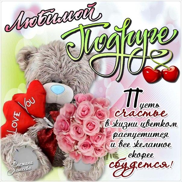 Изображение - Открытка поздравления подруге с днем рождения Kartinki-s-dnem-rozhdeniya-podruge-18