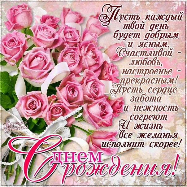 Изображение - Открытка поздравления подруге с днем рождения Kartinki-s-dnem-rozhdeniya-podruge-19