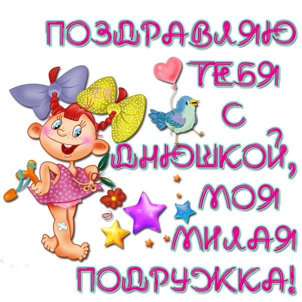 Изображение - Открытка поздравления подруге с днем рождения Kartinki-s-dnem-rozhdeniya-podruge-22