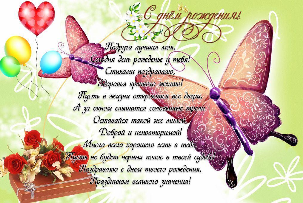 Изображение - Открытка поздравления подруге с днем рождения Kartinki-s-dnem-rozhdeniya-podruge-25