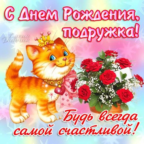 Изображение - Открытка поздравления подруге с днем рождения Kartinki-s-dnem-rozhdeniya-podruge-27