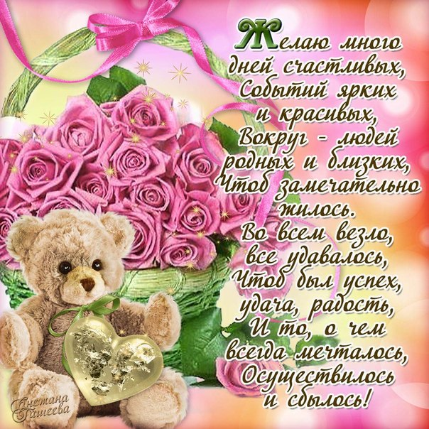 Изображение - Открытка поздравления подруге с днем рождения Kartinki-s-dnem-rozhdeniya-podruge-5